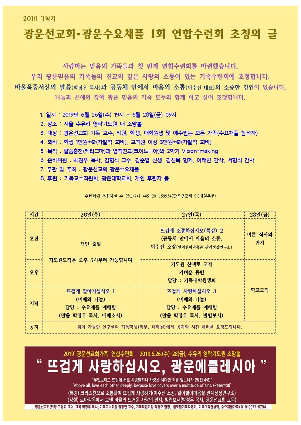 2019 광운수요채플연합수련회(뜨거게사랑하십시오) 전체홍보지001.jpg